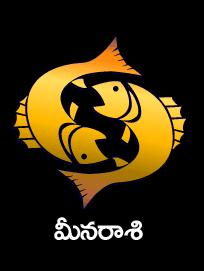Image result for మీనరాశి..
