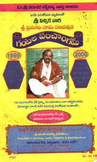 Vijaya nama samvatsara telugu panchangam