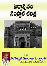 Sri guru charitra book in telugu