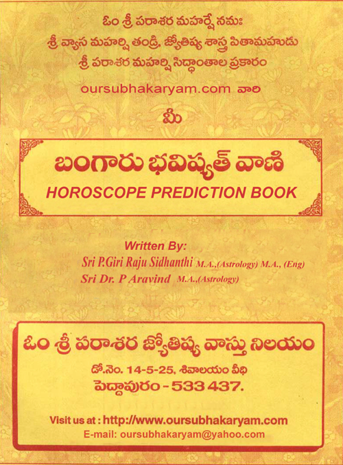 vedic astrology books in telugu